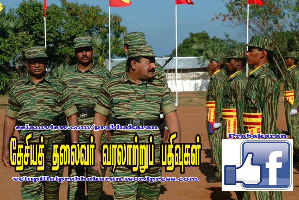 prabakaran-facebook