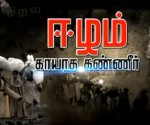 eelam polimertv