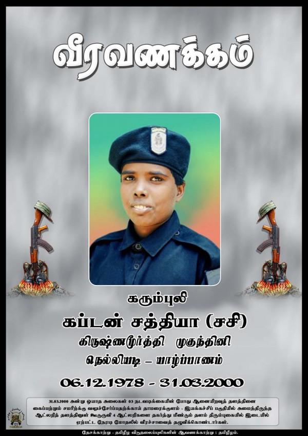BT Cap Saththiyaa