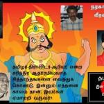 காணொளி:ஆரிய-திராவிட கூட்டு  சதி !