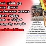தேர்தலில் கூட்டமைப்புக்கு ஆதரவில்லை – முதலமைச்சர் விக்கினேஸ்வரன்