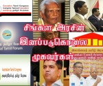 genocide tamil agents