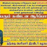 திலீபன் மகேந்திரன் மீது காவல்துறை அராஜகத்தை கண்டித்து ஆர்ப்பாட்டம் !