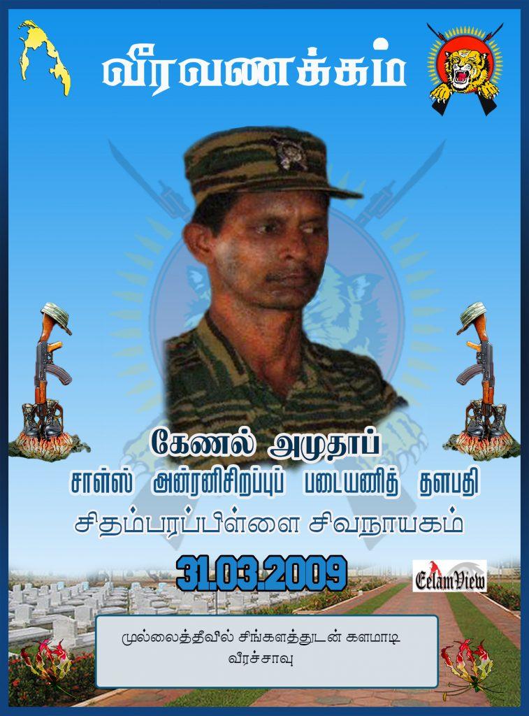 Col Amuthap