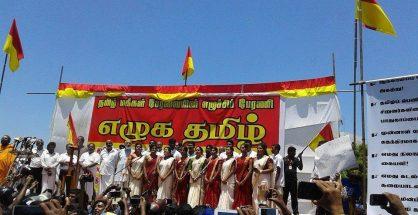 raise-tamil-3